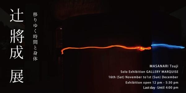 MASANARI Tsuji Solo exhibition 移りゆく時間と身体 展