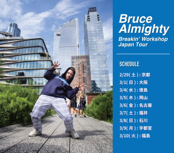 Bruce Almighty Breakin' Japan Work Shop Tour