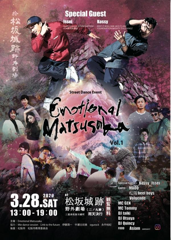 Emotional Matsusaka vol.1